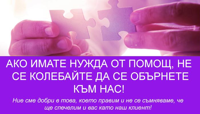 Интеграции с външни платформи за онлайн търговия